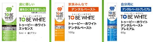 トゥービー・ホワイトエッセンス シリーズ